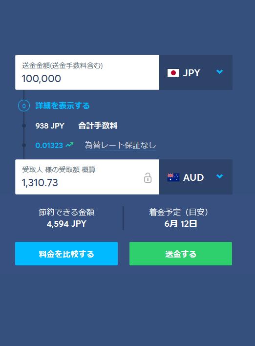 TransferWise円送金