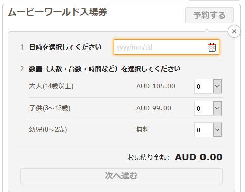 VELTRAでムービーワールドチケットを買う方法